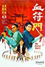 Xue fu men (1971) Poster