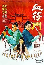 Xue fu men Poster