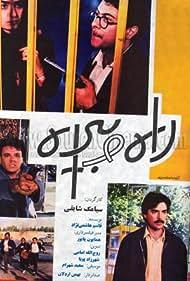 Rah o birah (1991)