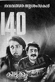 Kilukkam (1991)