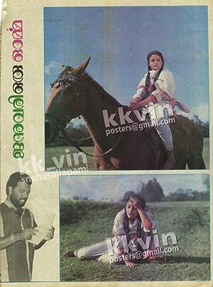Kaloor Dennis January Oru Orma Movie