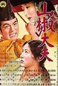 Yoshiaki Hanayagi, Kyôko Kagawa, and Kinuyo Tanaka in Sanshô dayû (1954)
