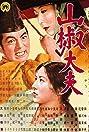 Sansho the Bailiff (1954) Poster