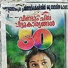 Veendum Chila Veettukaryangal (1999)