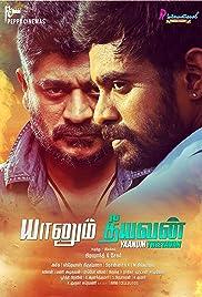 Yaanum Theeyavan Poster