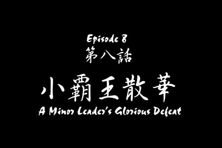 MP4 movies mpeg download A Minor Leader's Glorious Death by none [UHD]