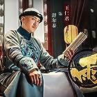 Renjun Wang in Re xue tong xing (2020)
