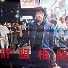Gan dan xiang zhao (1987)