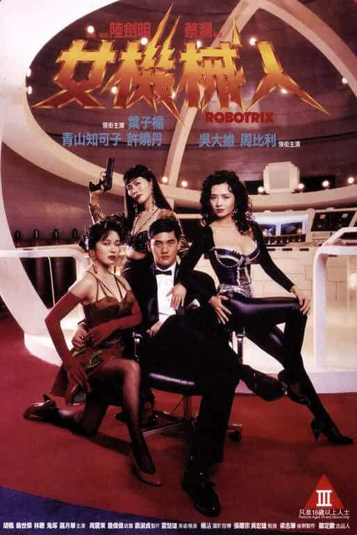 Robotrix (1991) Hindi Dubbed