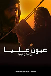 Movies downloads free Oyoun Alia Jordan [1280x1024]