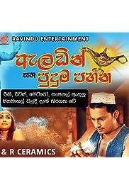 Aladdin Saha Puduma Pahana