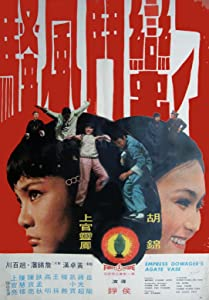 Best website download full movie Diao man dou feng sao by none [Mp4]