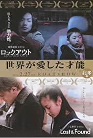 Rokkuauto (2009)