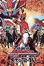 Samurai sentai Shinkenger the Movie: The Fateful War (2009) Poster