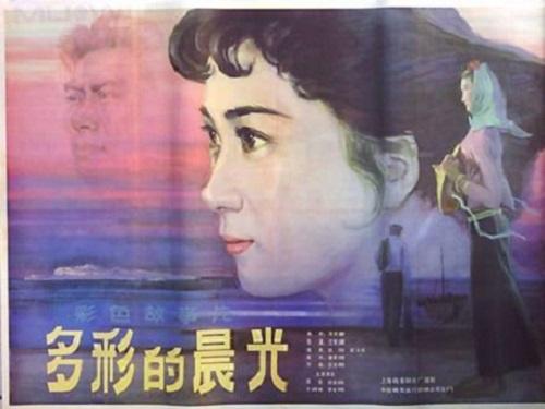 Duo cai de chen guang ((1984))