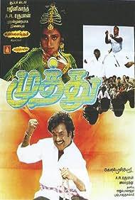 Meena and Rajinikanth in Muthu (1995)