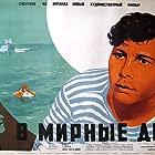 V mirnye dni (1951)