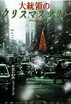 Daitoryo no Christmas Tree