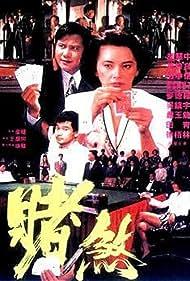 Sing je wai wong (1992)