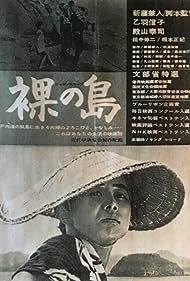 Hadaka no shima (1962) Poster - Movie Forum, Cast, Reviews