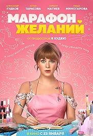 Marafon zhelaniy Poster