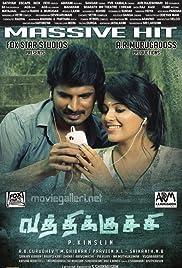 Vathikuchi Poster