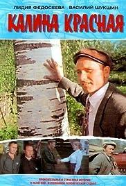 Kalina krasnaya(1974) Poster - Movie Forum, Cast, Reviews