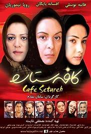 Cafe Setareh(2006) Poster - Movie Forum, Cast, Reviews