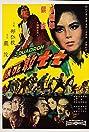 Qi qi gan si dui (1965) Poster