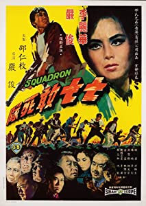 Hq movie downloads Qi qi gan si dui Hong Kong [movie]