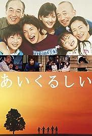 Aikurushii Poster