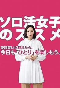 Primary photo for Soro Katsu Joshi No Susume