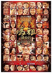 Taiwan adult movie