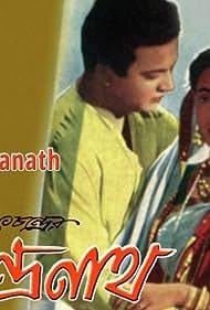 Chandranath (1957)