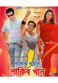 Number One Shakib Khan (2010)