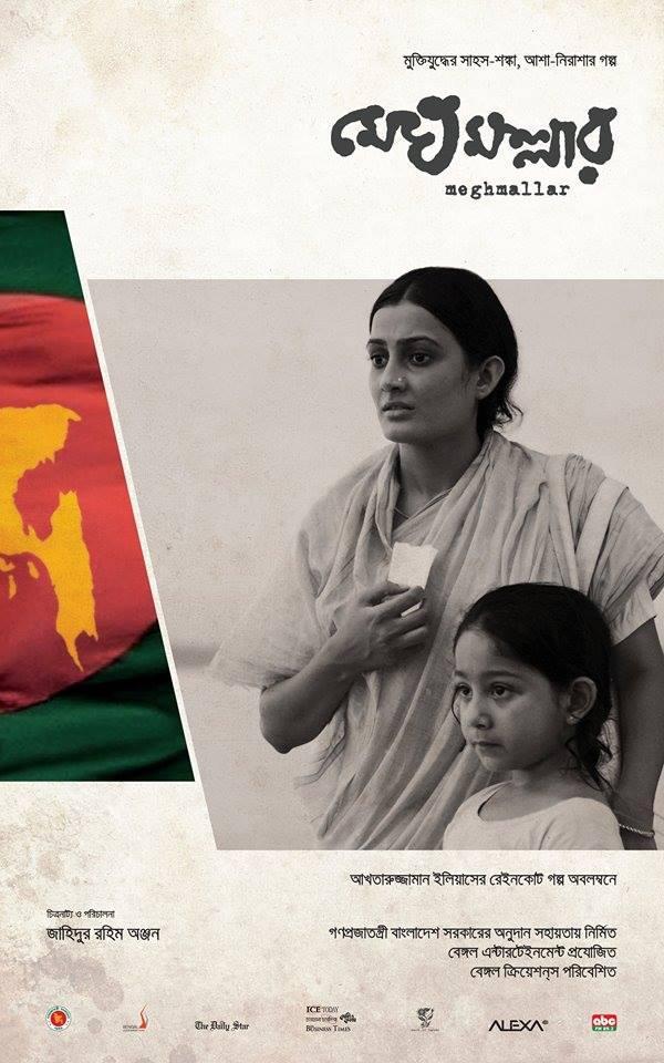 Meghmallar (2014) Bengali 720p HDRip Esubs DL