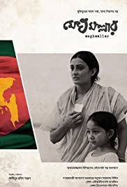 Meghmallar Poster