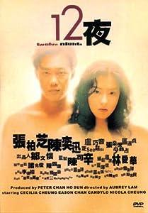 Watch date movie Shap yee yeh Hong Kong [mpg]