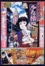 Shôjo tsubaki: Chika gentô gekiga