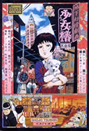 Shôjo tsubaki: Chika gentô gekiga Poster