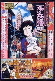 Shôjo tsubaki: Chika gentô gekiga (1992) film en francais gratuit