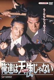 Oretachi wa tenshi ja nai Poster