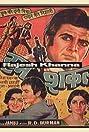 Humshakal (1974) Poster