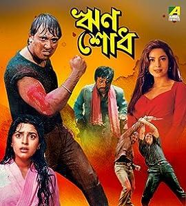 Rin Shodh full movie in hindi free download