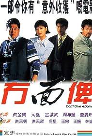 Mou mian bei (1995)
