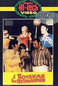 O Pouskas ton Petralonon (1972)
