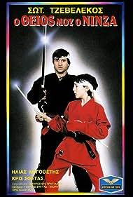 O theios mou, o ninja (1987)
