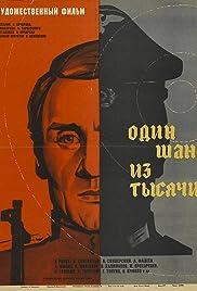 Odin shans iz tysyachi Poster