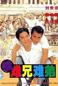 Xin nan xiong nan di (1993)