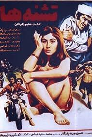 Teshne-ha (1975)